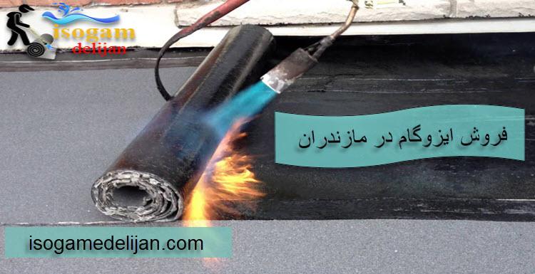 فروش ایزوگام در مازندران