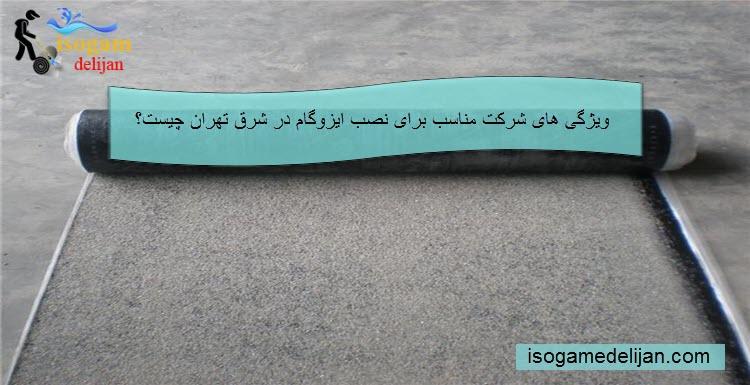 مراکز معتبر نصب ایزوگام در شرق تهران