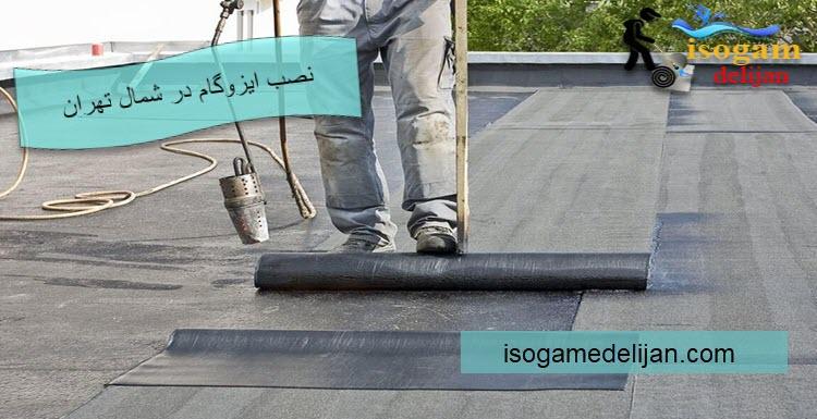 نصب ایزوگام در شمال تهران توسط شرکت ایزوگام دلیجان