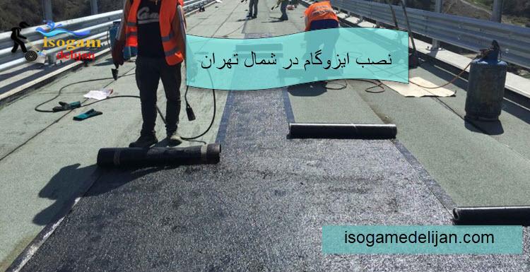 نکات مهم نصب ایزوگام در شمال تهران چیست ؟