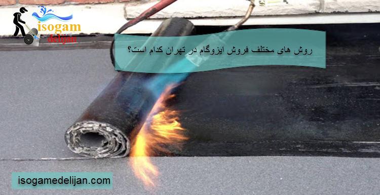 روش های مختلف فروش ایزوگام در تهران کدام است؟