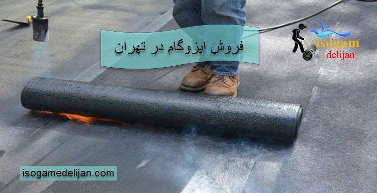 فروش ایزوگام در تهران