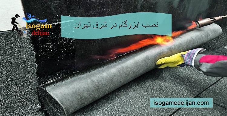 نصب ایزوگام در شرق تهران