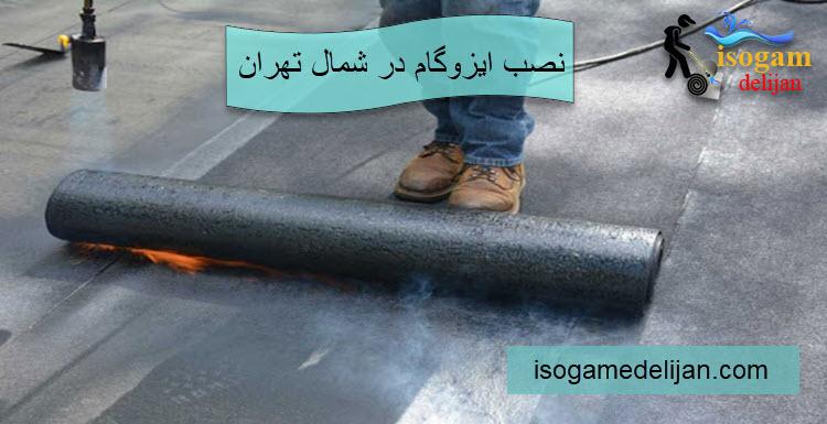 نصب ایزوگام در شمال تهران