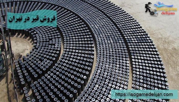 قیمت فروش قیر در تهران چگونه محاسبه می شود؟