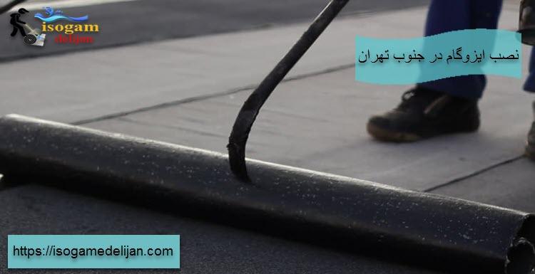 نصب ایزوگام در جنوب تهران