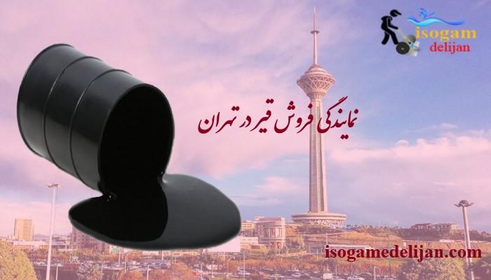 نمایندگی فروش قیر در تهران