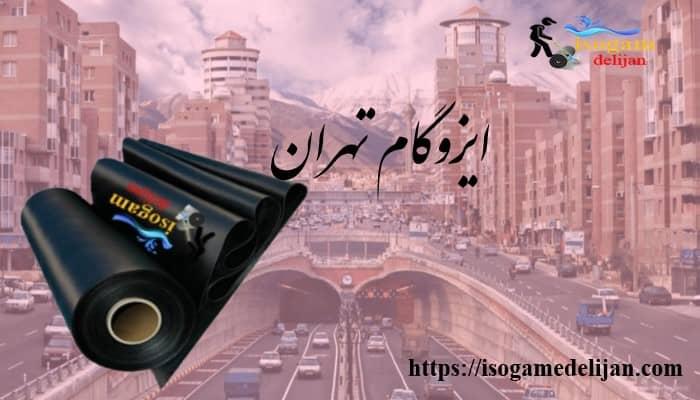 ایزوگام تهران
