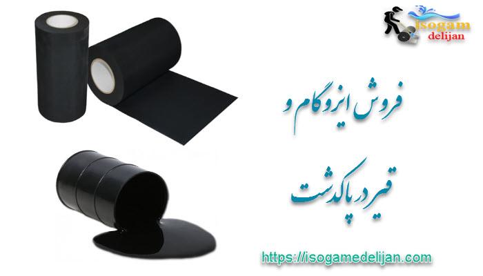 فروش ایزوگام و قیر در پاکدشت