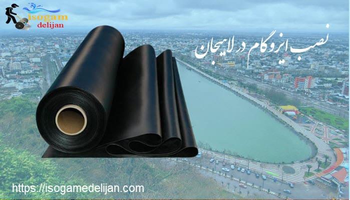 نصب ایزوگام در لاهیجان