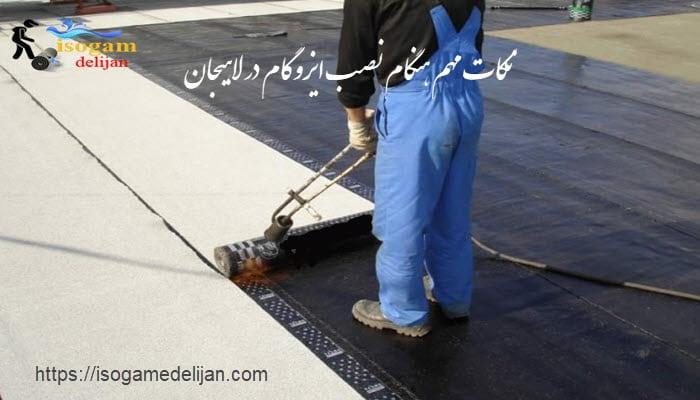 نکات مهم هنگام نصب ایزوگام در لاهیجان